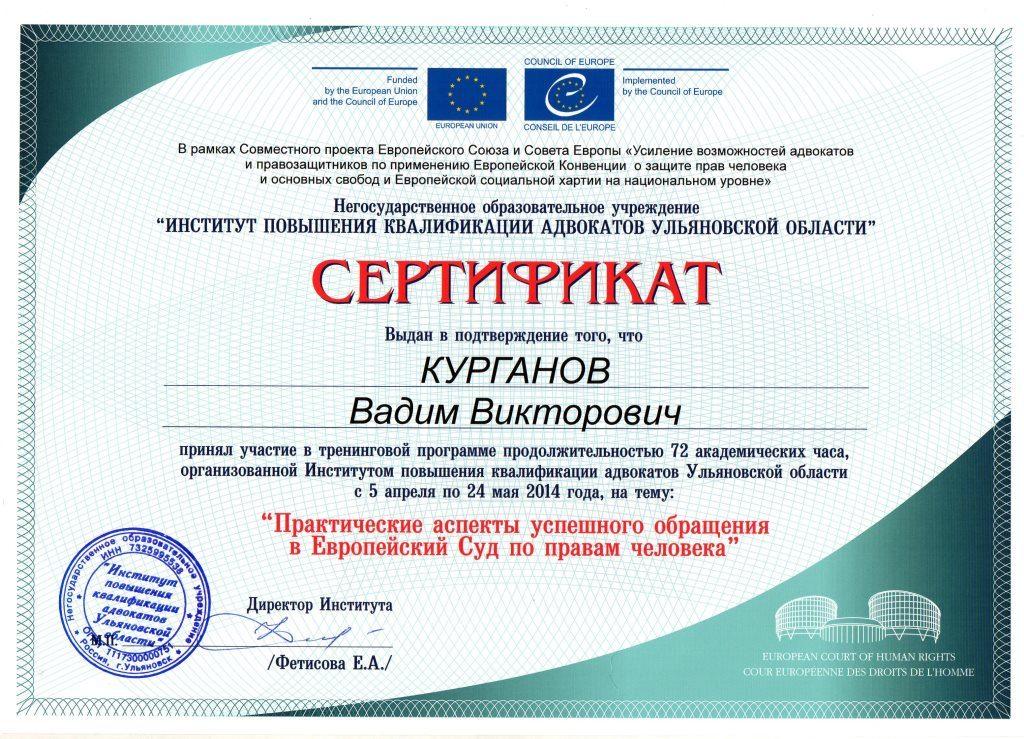 Палата адвокатов москвы официальный сайт