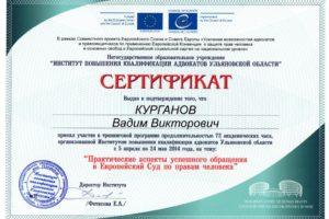 sertifikatte