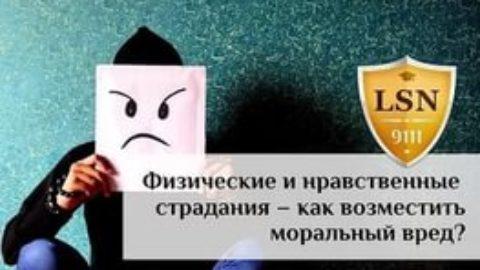 Взыскать моральный вред. Моральный вред. Адвокат Вадим Курганов.