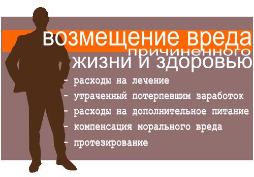 foto-vozmeshhenie-vreda-zhizni-i-zdorovyu