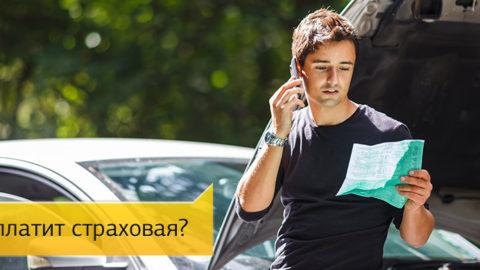 Адвокат по ДТП. Юрист по ДТП. Автоюрист. Адвокат Вадим Курганов.